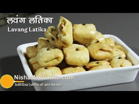 Xxx Mp4 Lavang Latika Recipe How To Make Lavang Latika Longlata Recipe 3gp Sex