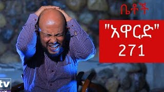 "Betoch - ""አዋርድ"" Comedy Ethiopian Series Drama Episode 271"