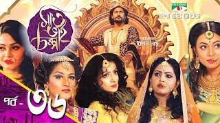সাত ভাই চম্পা | Saat Bhai Champa | EP 36 | Mega TV Series | Channel i TV