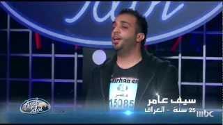 Arab Idol - تجارب الاداء - سيف عامر