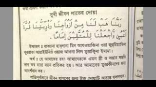 সুখি জিবন লাভের দুয়া  | Famous Dua's | Bangla Dua