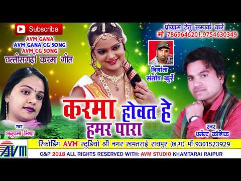 Xxx Mp4 धर्मेन्द्र कौशिक Cg Song Karma Howat He Hamar Para Dharmendr Kaushik Anupama Mishra Chhattisgarhi 3gp Sex