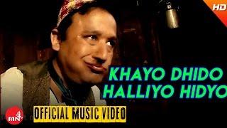 New Nepali Songs Promo || Khayo Dhido Halliyo Hidyo - Tejas Regmi & Devi Gharti | Kamana Digital