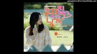 김종국 (kim jong kook)- (바보야 - fool)우리집에 사는 남자 (the man living in our house) OST
