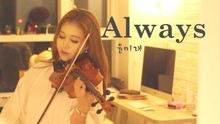 Yoon mirae - Always violin (Descendants of the sun OST)