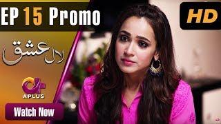 Laal Ishq - Episode 15 Promo | Aplus ᴴᴰ Dramas | Faryal Mehmood, Saba Hameed | Pakistani Drama