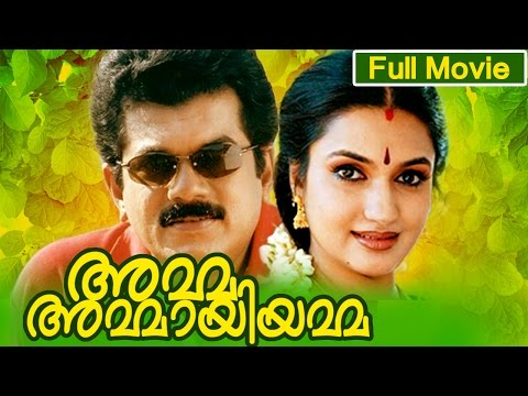Xxx Mp4 Malayalam Full Movie Amma Ammayiyamma HD Movie Ft Mukesh Innocent Sukanya 3gp Sex