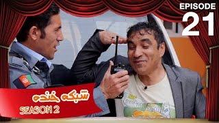 Shabake Khanda - Season 2 - Ep.21 / شبکه خنده - فصل دوم - قسمت بیست و یکم