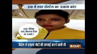 Delhi: Air Hostess of Jet Airways held for carrying Rs 3 cr worth hawala dollars