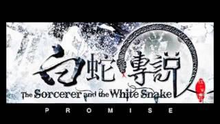 white snake movie song