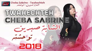 Cheba Sabrine - Twahechteh (Official Audio) 2018⎜الشابة صبرين - توحشته