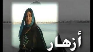 تتر النهاية لمسلسل أزهار - للموسيقار محمود طلعت - غناء #خالد عجاج