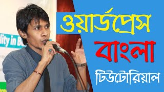 Wordpress Bangla Tutorial: কিভাবে ওয়ার্ডপ্রেস এ থিম সেটাপ করা যায়