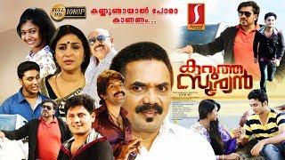 Latest Malayalam Full Movie 2017 Karutha Sooryan | HD 1080 | New Release Malayalam Full Movie 2017