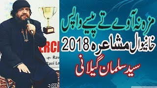 Syed Salman Gilani Beautiful New Mushaira In Khan E Waal 1 Jan 2018