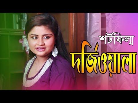 Xxx Mp4 দর্জিওয়ালা । Dorjiwala । Bengali Short Film । STM 3gp Sex
