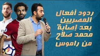ردود أفعال  المصريين بعد إصابة محمد صلاح من راموس