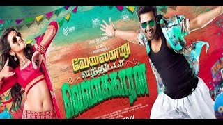 Velainu Vandhutta Vellaikaaran - Papparamittai Song Lyrics in Tamil