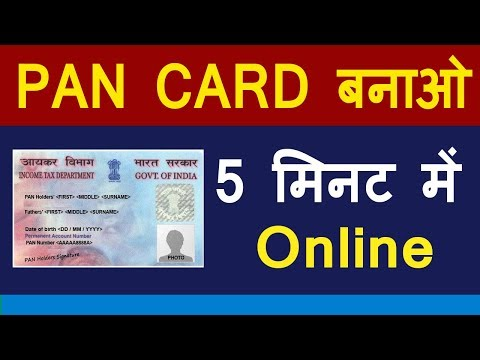 Xxx Mp4 घर बैठे Pan Card कैसे बनाये How To Apply For Pan Card Online In India 3gp Sex