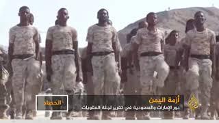 تقرير أممي: السعودية والإمارات تمولان مليشيات باليمن