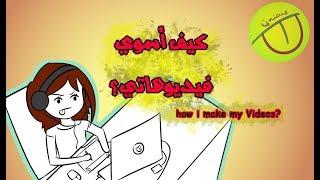 #زهراء_يونيك || كيف تسوي فيديو يوتيوب بطريقتي؟
