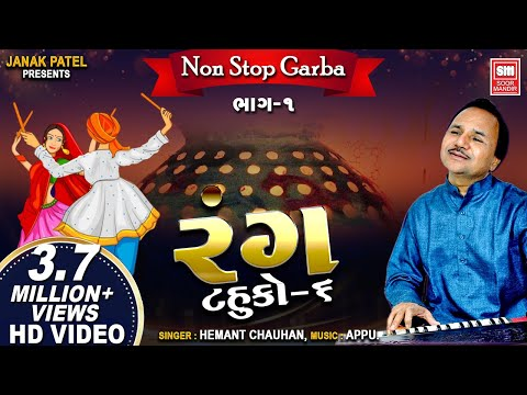 Xxx Mp4 રંગ ટહુકો ૬ Rang Tahuko 6 Nonstop Gujarati Raas Garba Part 1 Hemant Chauhan Soormandir 3gp Sex