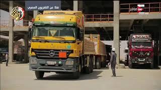 السيسي يشاهد فيلما تسجيليا عن أكبر مجمع صناعي لإنتاج الأسمنت ببنى سويف