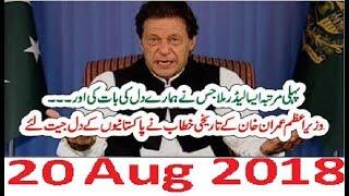 PM Imran Khan Ka Bara Elaan For Pakistani Ghareeb Awaam First Time In History 20 Aug 2018