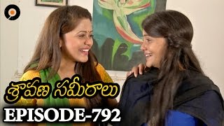 Epi 792 | 13-06-2016 | Sravana Sameeralu Telugu Daily Serial