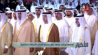 منصور بن زايد يشهد حفل تكريم اصحاب الانجازات الرياضية | مساء الامارات 22-04-2018