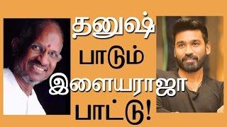 Dhanush Recreates Ilaiyaraja's 'Kaadhal Ovium' song with Shwetha Mohan - Pakkatv