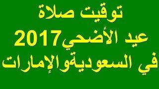 توقيت وموعد صلاة عيد الاضحي 2017 في جميع مدن السعودية والامارات - كل عام وانتم بخير !
