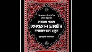 86-SURA AL A LA 87 BANGLA TRANSLATION