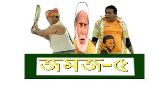 Bangla New Eid Natok 2016 –jomoj 5 | Mosharraf Karim New Eid Funny Video