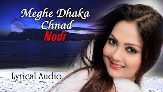 Meghe Dhaka Chand | Nodi | Lyrcial Audio | Amit Kar | Shyama Meye