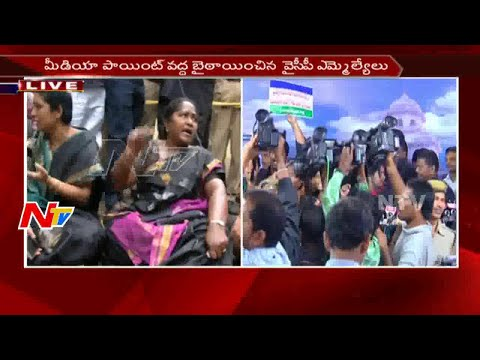 Xxx Mp4 YCP MLAs Dharna At Assembly Clash Between TDP And YCP MLAs NTV 3gp Sex