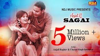 New Haryanvi Song   अंजलि की सगाई    Anjali Raghav Hits   Anjali Ki Sagai   Latest Song 2016