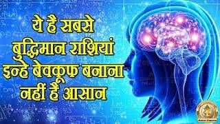 The Most Intelligent Zodiac sings in hindi इन्हें बेवकूफ बनाना आसान नहीं | Astro Shastra