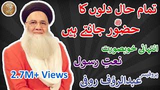 Huzoor Jante hain by Professor Abdul Rauf Rufi