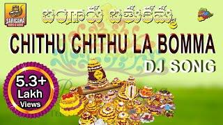 Chitu Chitu La Bomma Dj Song - Bathukamma Dj Songs - Telangana Bathukamma Dj Songs