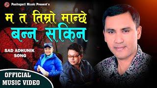 Ma Ta Timro Manchhe Banna Sakina HD super hit morden song By Narendra Pyasi