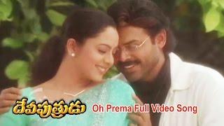 Oh Prema Full Video Song | Devi Putrudu | Venkatesh | Anjala Zaveri | Soundarya | ETV Cinema