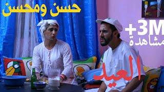 Hassan & Mohssin - Al 3id (Sketch) | (حسن و محسن - العيد (سكيتش