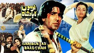 GHARIBON KA BADSHAH (1988) - JAVED SHEIKH, SALMA AGHA, TALAT HUSSAIN - OFFICIAL PAKISTANI MOVIE