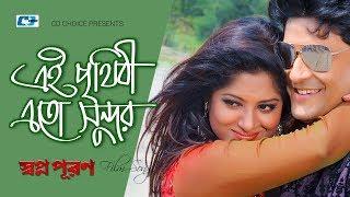 Ei Prithibi Eto Sundor | Shohel | Shohel | Mousumi | Ferdous | Bangla Movie Song | FULL HD