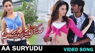 Aa Suryudu Video Song || Simha Putrudu Movie || Dhanush, Tamanna