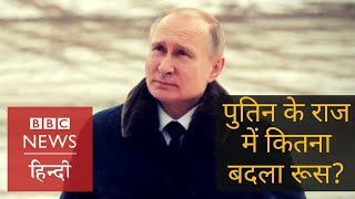 How Much Russia Changed In Putin Regime? (BBC Hindi)