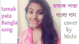 tamak pata | Bangla song | cover by Nishi