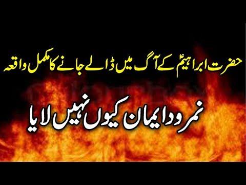 Hazrat Ibraheem AS Ko AAg Main Dalne Ka Waqya urdu stories | islamic stories
