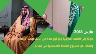 السعودية في 365 يوماً.. أحداث وإنجازات